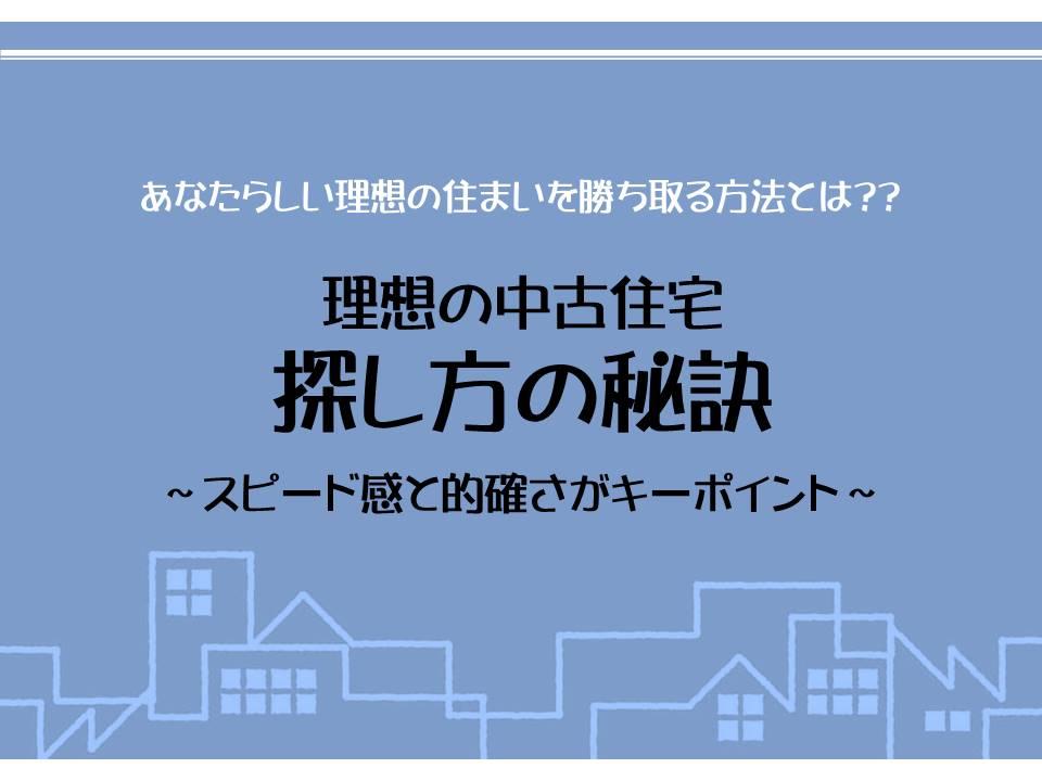 理想の中古住宅 探し方の秘訣 ~スピードと的確さがキーポイント~