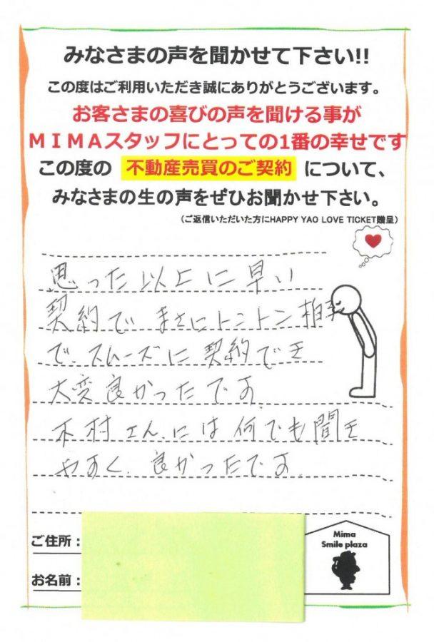 思った以上に早い契約でまさにトントン拍子でスムーズに契約でき大変良かったです。木村さんには何でも聞きやすく良かったです。