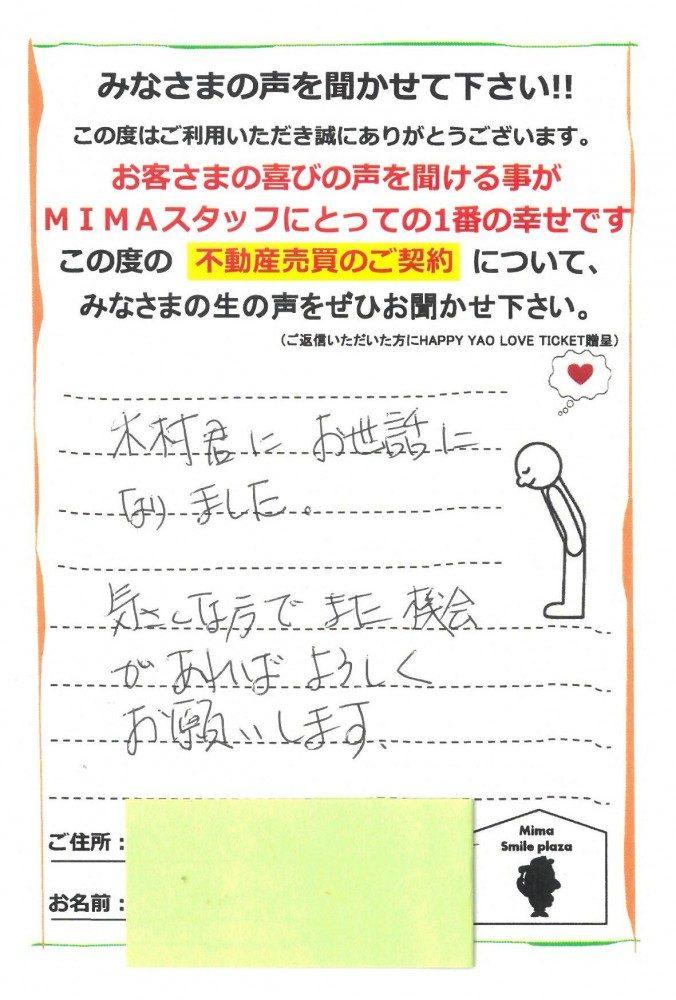 木村君にお世話になりました。気さくな方でまた機会があればよろしくお願いします。