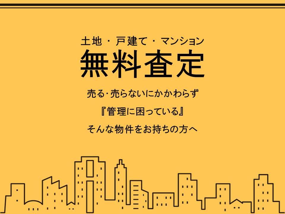 八尾市・東大阪市・柏原市で不動産物件の売却 無料査定実施中!