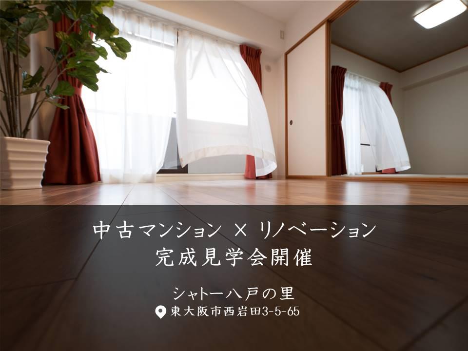 東大阪市 リノベマンション完成見学会開催 シャトー八戸の里