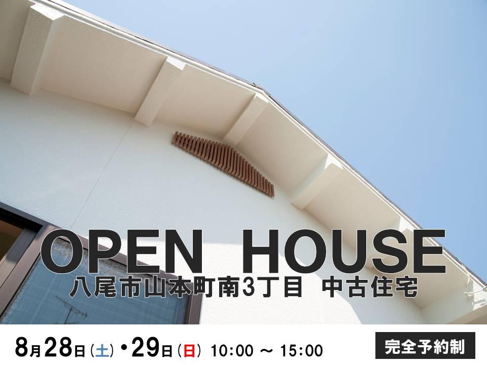 八尾市山本町南で中古住宅×リノベーション完成見学会を開催します【2021年8月28日(土)・29日(日)】